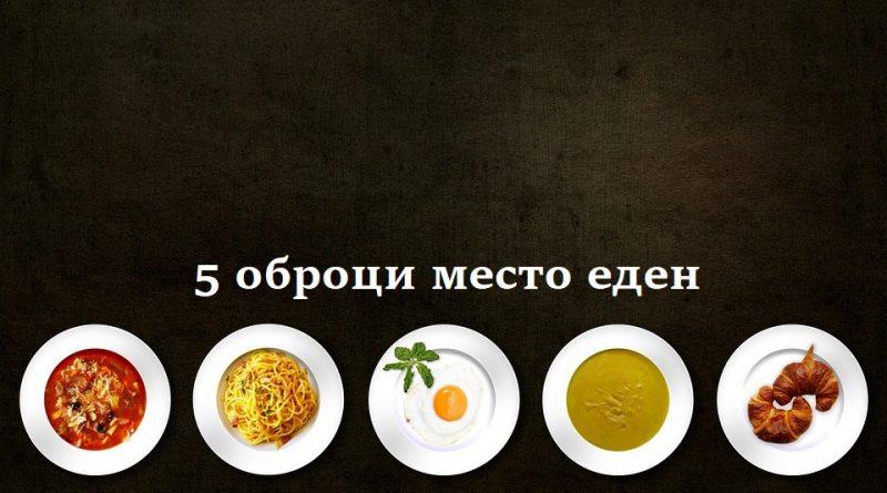 5 оброци